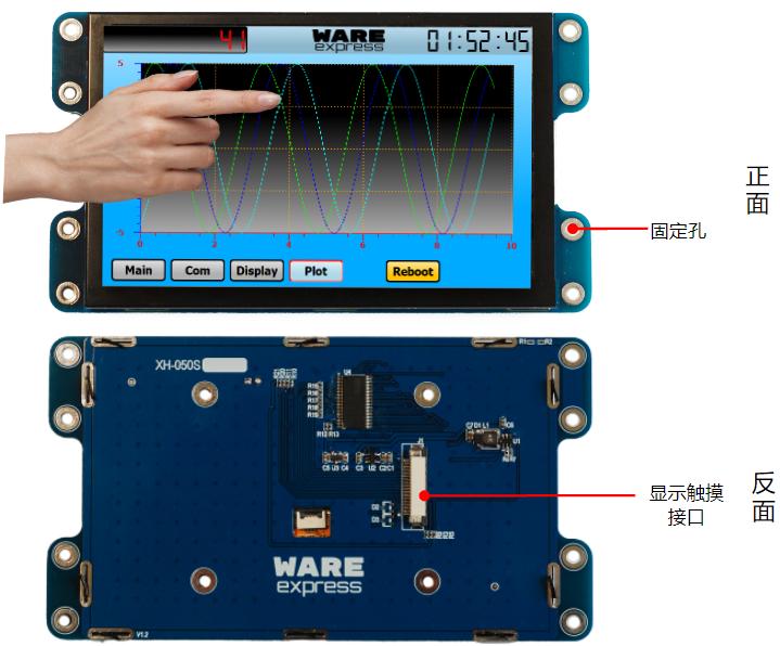 ExpressPI配件-5寸显示触摸