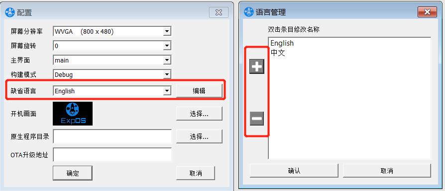 ExpOS多语言支持